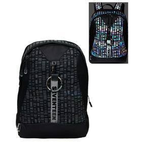 Рюкзак молодёжный, Seventeen, 43 x 29 x 14 см, эргономичная спинка, вставки из светоотражающего материала с геометрическим принтом