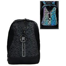 Рюкзак молодёжный, Seventeen, 43 x 29 x 14 см, эргономичная спинка, вставки из светоотражающего материала с с принтом «паутина»
