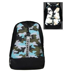 Рюкзак молодёжный, Seventeen, 43 x 29 x 14 см, эргономичная спинка, вставки из светоотражающего материала с камуфляжным принтом
