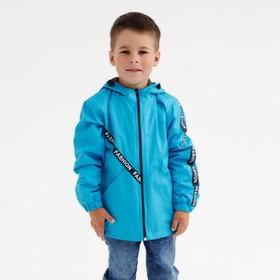 Ветровка детская, цвет бирюзовый, рост 98-104 см