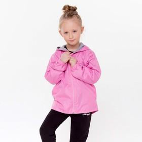 Ветровка для девочки, цвет розовый, рост 104-110 см