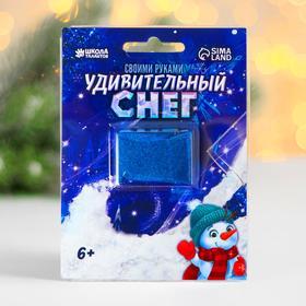 Снег своими руками «Опыты с удивительным снегом» 10 г, блистер, голубой