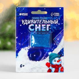 Снег своими руками «Опыты с удивительным снегом» 10 г, блистер, голубой с блёстками