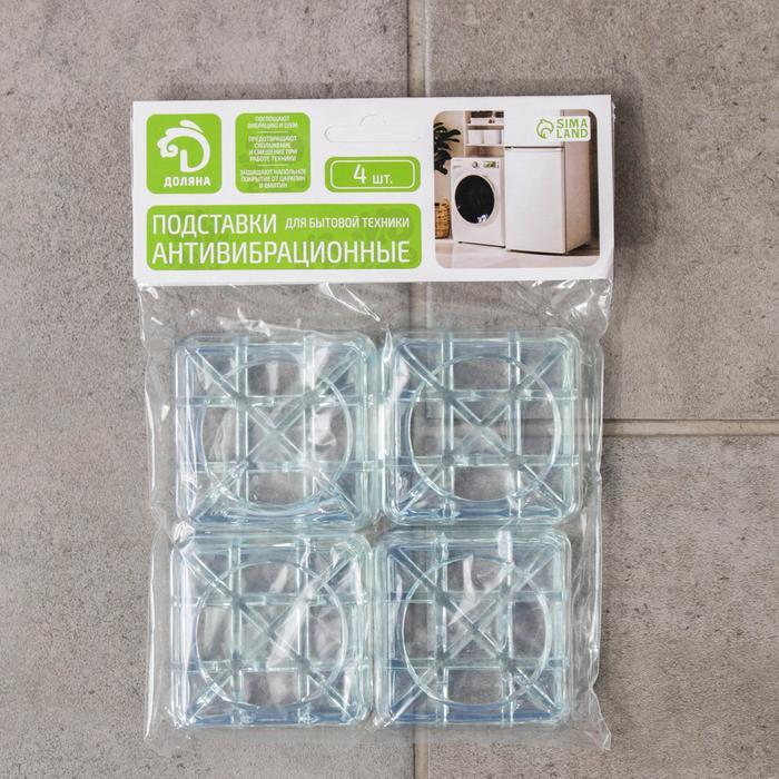 Набор подставок антивибрационных «Доляна», 4 шт, квадратные, прозрачный
