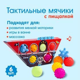 Подарочный набор массажных развивающих мячиков «Лодка», 6 шт., цвета/формы МИКС