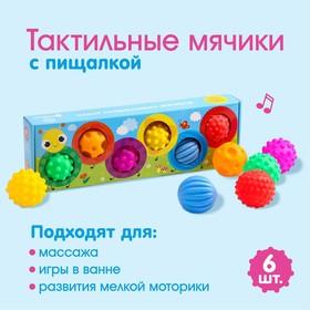 Подарочный набор массажных развивающих мячиков «Гусеница» 6 шт., цвета/формы МИКС