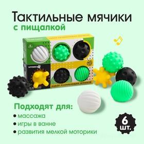 Подарочный набор тактильных развивающих мячиков «по методике Гленна Домана», 6 шт., цвета/формы МИКС