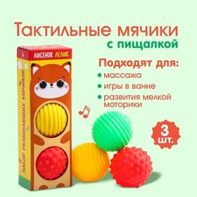 Подарочный набор массажных развивающих мячиков «Лисенок Лёлик», 3 шт., цвета/формы МИКС