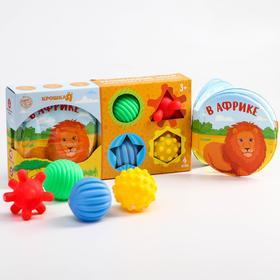 Развивающий набор «В Африке»: книжка-игрушка, тактильные массажные мячики 4 шт., цвета/формы МИКС