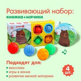 Развивающий набор «В лесу»: книжка-игрушка, тактильные массажные мячики 4 шт., цвета/формы МИКС