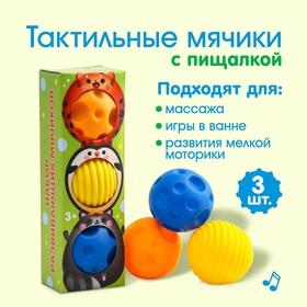 Подарочный набор массажных развивающих мячиков «Малыши-кругляши», 3 шт., цвета/формы МИКС