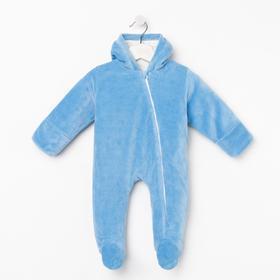 Комбинезон детский, цвет голубой, рост 62 см