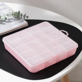 Органайзер для хранения мелочей с разделителями, 20×20×4,2 см, цвет розовый перламутр