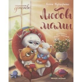 «Любовь мамы», изд. 2-е, Купырина А.