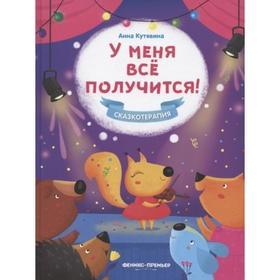 «У меня все получится!», изд. 2-е, Кутявина А.