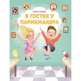 «В гостях у парикмахера», Ульева Е.