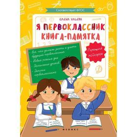 «Я первоклассник: книга-памятка», Ульева Е.