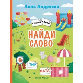 Книжка с наклейками «Найди слово», Андреева А.