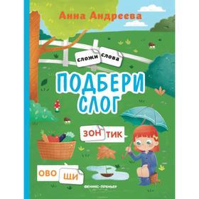 Книжка с наклейками «Подбери слог», Андреева А.