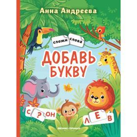 Добавь букву: книжка с наклейками, Андреева А.