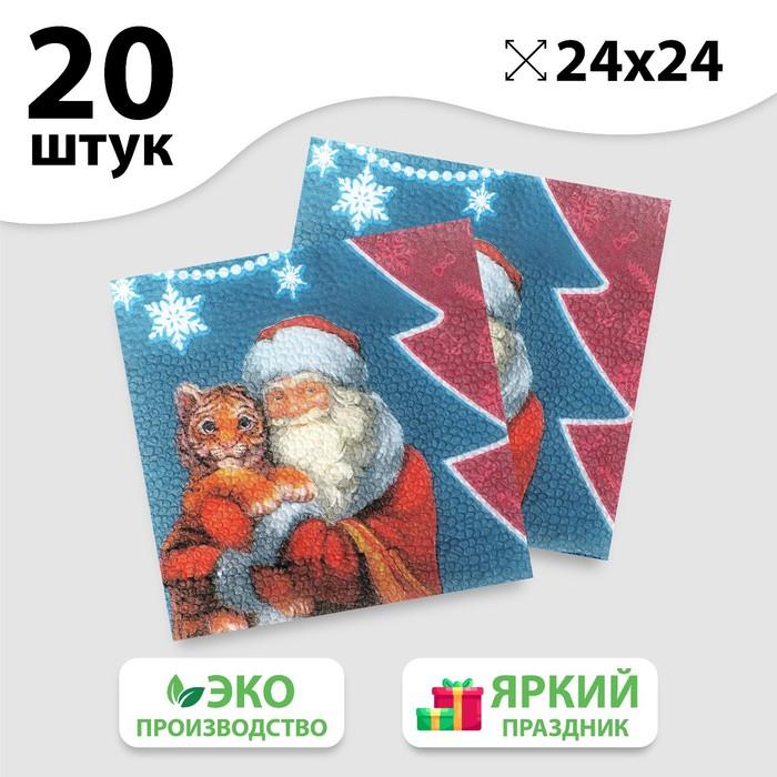 Салфетки бумажные «Дед Мороз с тигрёнком», 24 см, 20 шт. - фото 1693241