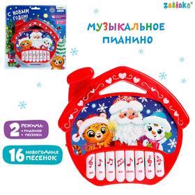 Музыкальное пианино «С Новым годом!», звук, цвет красный