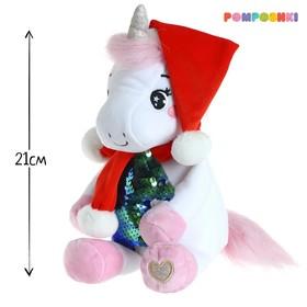 Мягкая игрушка «Единорожка», новогодняя, 21 см