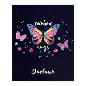 """Дневник для 1-4 классов """"Бабочка"""", твёрдая обложка, глянцевая ламинация, 48 листов"""