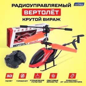 Вертолёт радиоуправляемый «Крутой вираж», цвет красный