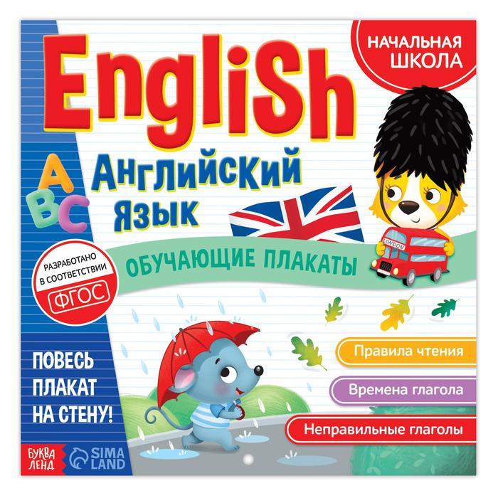 Обучающие плакаты «English. Английский язык», 28 стр. - фото 1719790