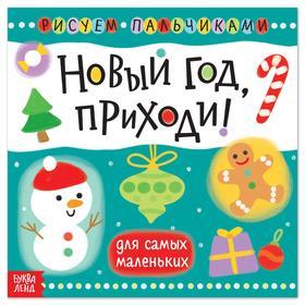 Пальчиковая раскраска «Новый год, приходи!»