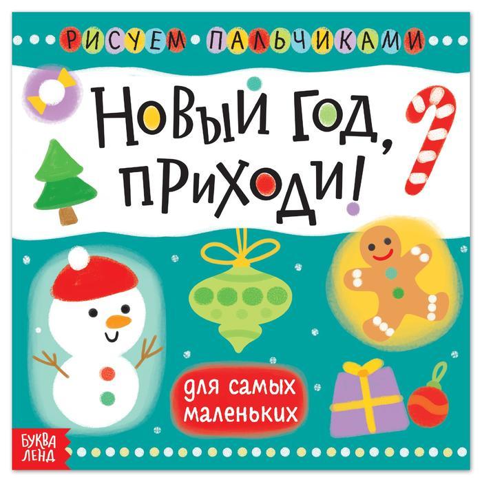 Пальчиковая раскраска «Новый год, приходи!» - фото 1719807