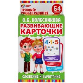 Развивающие карточки «Сложение и вычитание» О.Б. Колесникова, 32 карточки