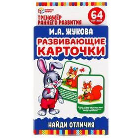 Развивающие карточки «Найди отличия», М.А. Жукова, 32 карточки