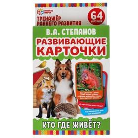Развивающие карточки «Кто где живет?» В.А. Степанов, 32 карточки