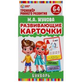 Развивающие карточки «Букварь» М.А. Жукова, 32 карточки