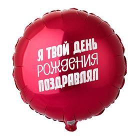 """Шар фольгированный 18"""" круг """"Твой ДР поздравлял"""""""