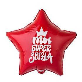 """Шар фольгированный 18"""" звезда """"Ты SUPER звезда"""""""