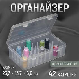 Органайзер для ниток, 42 катушки, 23,7 × 13,7 × 6,6 см, цвет прозрачный