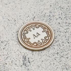 "Сувенирная монета ""Да/Нет"", мед сталь"