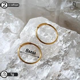 """Пирсинг универсальный """"Кольцо"""", d=0,9см, цвет золото, набор 2шт"""