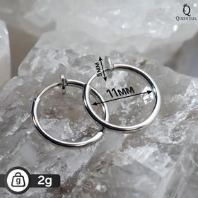 """Пирсинг в ухо """"Кольцо"""" диск, d=1,7см, цвет серебро, набор 2шт"""