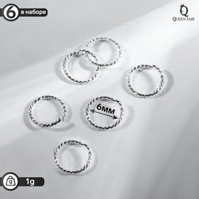 """Пирсинг универсальный """"Колечко"""" узор, d=0,6см, цвет серебро, набор 6шт"""