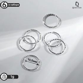 """Пирсинг универсальный """"Колечко"""" резное, d=0,8см, цвет серебро набор 6шт"""