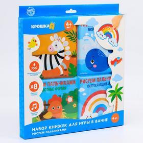 Набор водных раскрасок для игры в ванной «Рисуем пальчиком» 4шт.