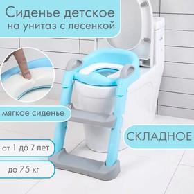 Детское сиденье на унитаз, цвет серый/голубой