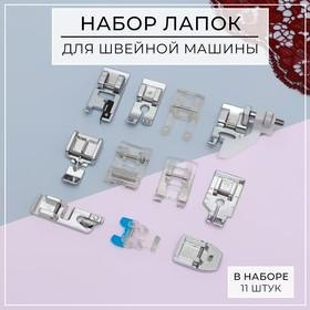 Набор лапок для швейной машины, 11 шт