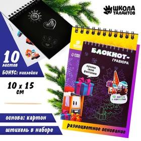 Блокнот-гравюра «Новогодние подарки» 10 листов, лист наклеек, штихель