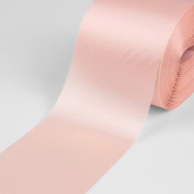 Лента атласная, 100 мм × 100 ± 5 м, цвет пудровый