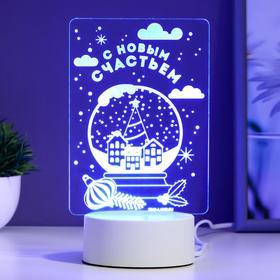 """Светильник """"С новым счастьем"""" LED RGB от сети"""